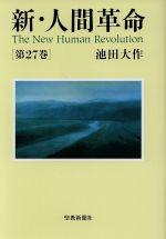 新・人間革命(第27巻)(単行本)