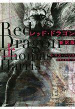 レッド・ドラゴン 新訳版(上)ハヤカワ文庫NV