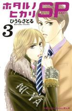 ホタルノヒカリ SP(3)(キスKC)(少女コミック)