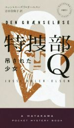 特捜部Q 吊された少女(ハヤカワ・ミステリ1901)(新書)
