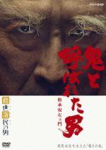 経世済民の男 鬼と呼ばれた男~松永安左ェ門~(通常)(DVD)