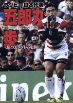 ラグビー日本代表 五郎丸歩 ~桜のエンブレム胸に~(通常)(DVD)