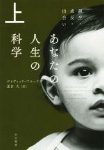 あなたの人生の科学 誕生・成長・出会い(ハヤカワ文庫NF)(上)(文庫)