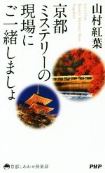 京都ミステリーの現場にご一緒しましょ(京都しあわせ倶楽部)(新書)