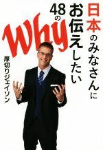日本のみなさんにお伝えしたい48のWhy(単行本)