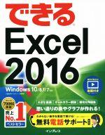 できるExcel 2016 Windows 10/8.1/7対応(単行本)