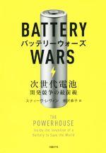 バッテリーウォーズ 次世代電池 開発競争の最前線(単行本)