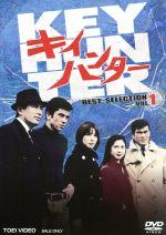 キイハンター BEST SELECTION VOL.1(通常)(DVD)