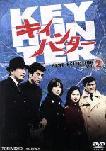 キイハンター BEST SELECTION VOL.2(通常)(DVD)