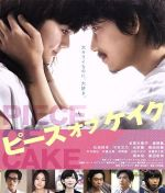 ピース オブ ケイク(Blu-ray Disc)(BLU-RAY DISC)(DVD)