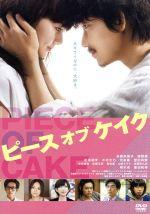ピース オブ ケイク(通常)(DVD)
