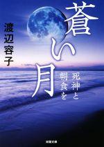 蒼い月 死神と朝食を(双葉文庫)(文庫)