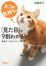 ネコの気持ちは「見た目」で9割わかる!(だいわ文庫)(文庫)
