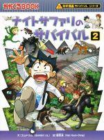 ナイトサファリのサバイバル 科学漫画サバイバルシリーズ(かがくるBOOK科学漫画サバイバルシリーズ51)(2)(児童書)