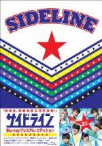 サイドライン Blu-rayプレミアム・エディション(Blu-ray Disc)(BLU-RAY DISC)(DVD)