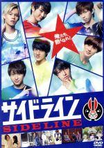 サイドライン DVDプレミアム・エディション(通常)(DVD)