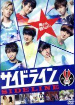 サイドライン DVDスタンダード・エディション(通常)(DVD)