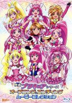 映画プリキュアシリーズ オープニング&エンディングムービーコレクション(Blu-ray Disc)(BLU-RAY DISC)(DVD)