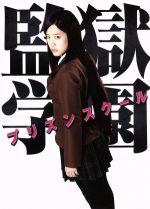 ドラマ「監獄学園-プリズンスクール-」BD BOX(Blu-ray Disc)(BLU-RAY DISC)(DVD)