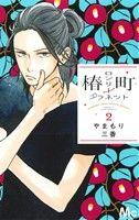 椿町ロンリープラネット(2)(マーガレットC)(少女コミック)