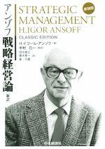 アンゾフ戦略経営論 新訳 新装版(単行本)