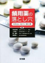 頻用薬の落とし穴 何気ない処方に潜む罠(単行本)