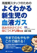 周産期スタッフのためのよくわかる新生児の血液ガス (単行本)