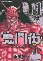 鬼門街(1)(ヤングキングC)(大人コミック)