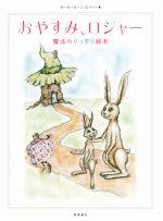 おやすみ、ロジャー 魔法のぐっすり絵本(児童書)