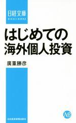 はじめての海外個人投資(日経文庫)(新書)