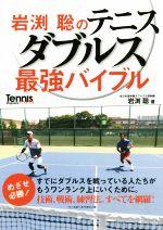 岩渕聡のテニスダブルス最強バイブル(単行本)