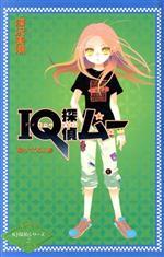IQ探偵ムー 帰ってくる人形 図書館版(IQ探偵シリーズ2)(児童書)