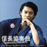 信長協奏曲 NOBUNAGA CONCERTO The Movie Soundtrack by ☆Taku Takahashi(通常)(CDA)