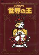 「ラジオアワー・世界の王」DVD~第一章 刀剣~(通常)(DVD)