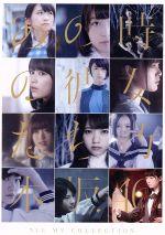 ALL MV COLLECTION~あの時の彼女たち~(表題盤)(Blu-ray Disc)(BLU-RAY DISC)(DVD)