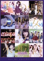 ALL MV COLLECTION~あの時の彼女たち~(4Blu-ray Disc)(BLU-RAY DISC)(DVD)