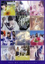 ALL MV COLLECTION~あの時の彼女たち~(4DVD)(通常)(DVD)