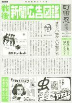 戦後新聞広告図鑑 戦後が見える、昭和が見える(単行本)