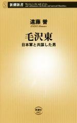 毛沢東 日本軍と共謀した男(新潮新書)(新書)
