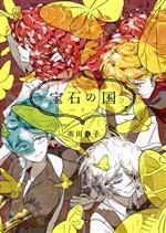 宝石の国(5)(アフタヌーンKC)(大人コミック)
