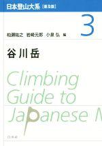 日本登山大系 谷川岳 普及版(3)(単行本)