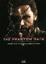 PS3/PS4 メタルギアソリッドⅤ ファントムペイン 公式コンプリートガイド(ファミ通の攻略本)(単行本)