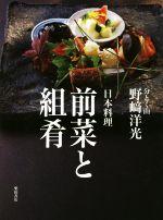 日本料理 前菜と組肴(単行本)