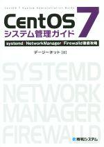 CentOS 7システム管理ガイド systemd/NetworkManager/Firewalld徹底攻略(単行本)