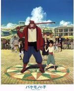 バケモノの子 Blu-ray スタンダード・エディション(Blu-ray Disc)(BLU-RAY DISC)(DVD)