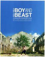 バケモノの子 Blu-ray スペシャル・エディション(Blu-ray Disc)(三方背ケース、短編小説、オーディオコメンタリー副読本、ブックレット(劇場パンフレット縮刷版)付)(BLU-RAY DISC)(DVD)