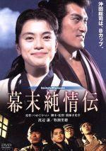 幕末純情伝 角川映画 THE BEST(通常)(DVD)