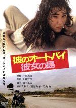 彼のオートバイ、彼女の島 角川映画 THE BEST(通常)(DVD)