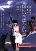 天国にいちばん近い島 角川映画 THE BEST(通常)(DVD)