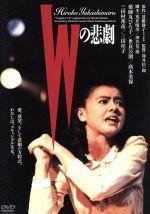 Wの悲劇 角川映画 THE BEST(通常)(DVD)